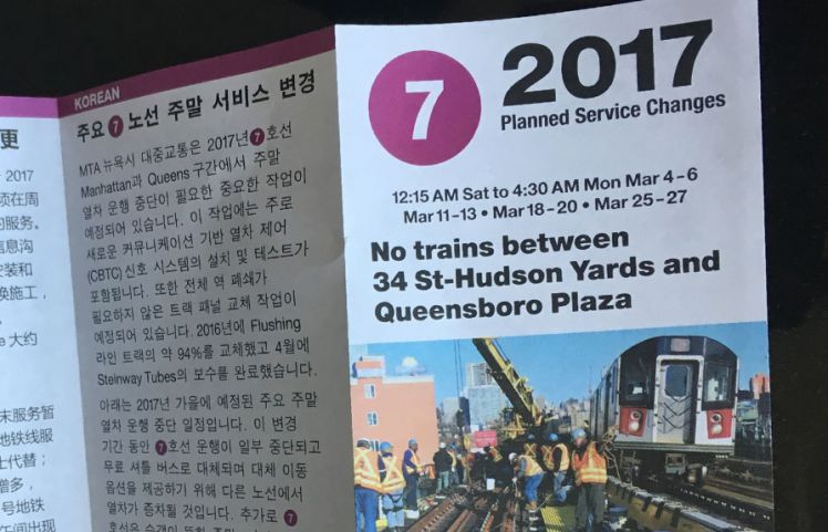 MTA Announced 2017 Service Changes